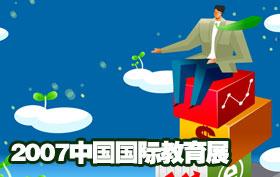 2007中国国际教育展(秋季)官方特约门户网络支持