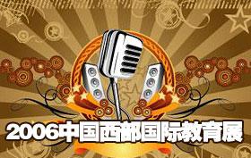 2006年第七届中国西部国际教育展