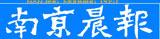 南京晨报,横滨世乒赛