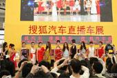 2009上海车展 搜狐展台人头攒动