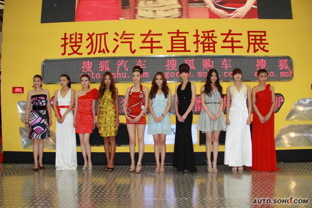 2009上海车展 全明星车模 颁奖现场
