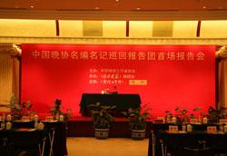 2008报业年会
