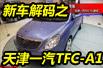 新车解码之天津一汽TFC-A1