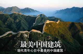 青年投票最美中国建筑