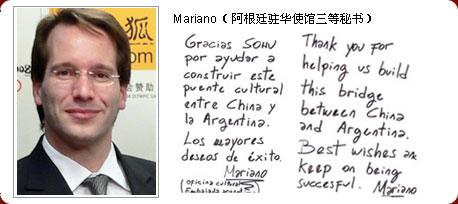 八方同贺搜狐出国频道新版上线 Mariano 阿根廷驻华使馆三等秘书