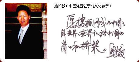 八方同贺搜狐出国频道新版上线 熊长毅 中国驻西班牙前文化参赞
