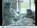 实拍山东甲型流感患者救治现场