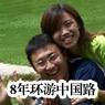 情侣达人:8年环游中国