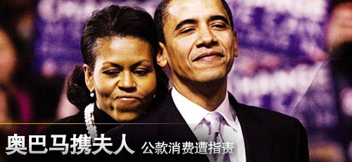 奥巴马公款消费遭指责