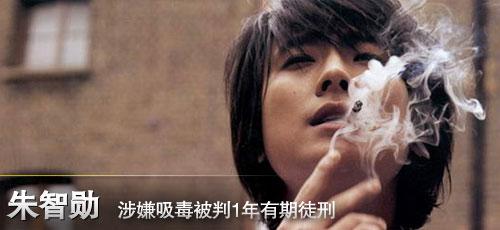 朱智勋吸毒被判1年徒刑