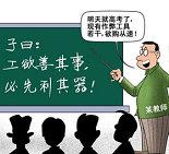 """地位低待遇差,老师难以""""安贫乐道"""""""