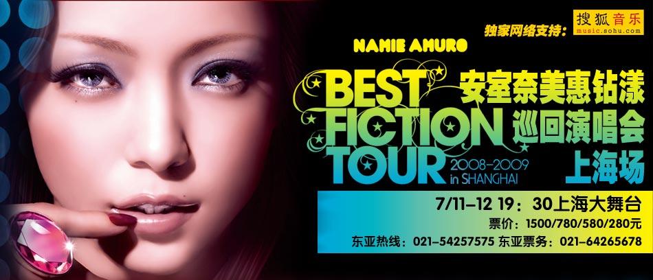 安室奈美惠在援助日本演唱会上和别人唱的歌叫什么?