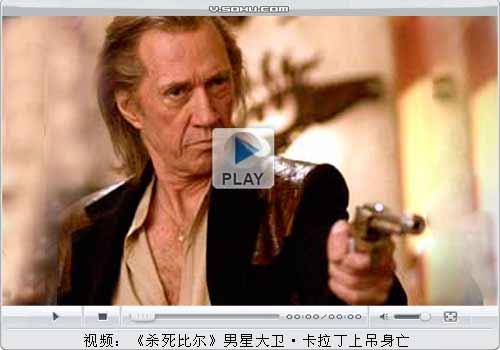 国外人妖做爱网站_大卫-卡拉丁被泰国人妖谋杀 床上陌生脚印泄密