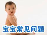 0-1岁宝宝21个常见问题