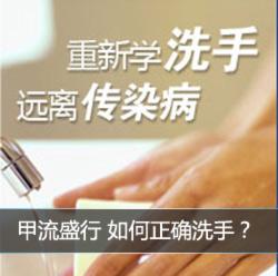 甲型流感防治
