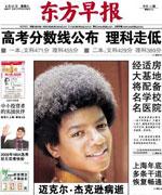 迈克尔杰克逊去世 东方早报