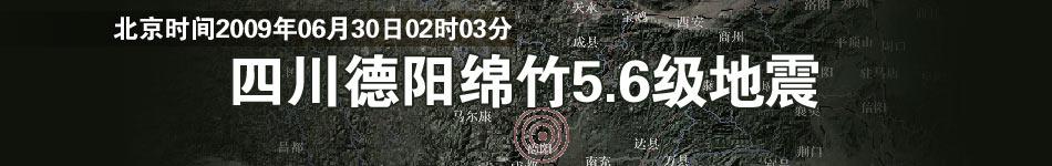 四川德阳发生5.6级地震