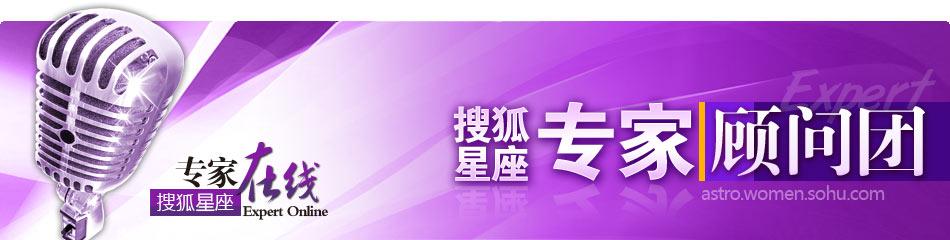 搜狐星座专家顾问团