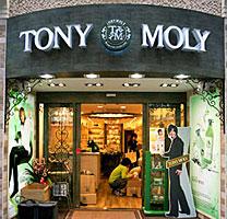 韩国美容品牌TonyMoly
