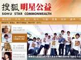 搜狐明星公益频道携手周迅OUR PART官网上线
