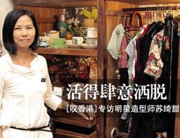 叹香港第三辑:苏绮甜专访