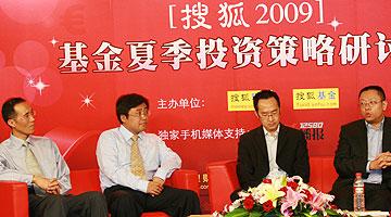 搜狐证券2009资本市场年会