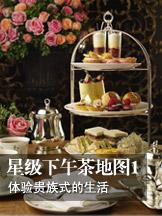 英式下午茶,香港半岛酒店,郎廷酒店
