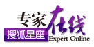 搜狐星座专家在线