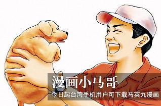 马英九漫画