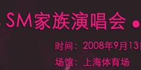 SM家族上海演唱会