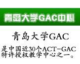 SAT,Alevel,IB,AP,ACT,洋高考,留学,预科,青岛大学GAC中心