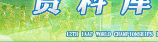 2009田径世锦赛,世界田径锦标赛,第12届田径世锦赛,柏林田径世锦赛,田径世锦赛,博尔特,罗伯斯,盖伊,刘翔,周春秀,伊辛巴耶娃,鲍威尔,黄潇潇,搜狐体育,搜狐新闻,体育新闻,体育视频,搜狐