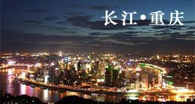 长江·重庆