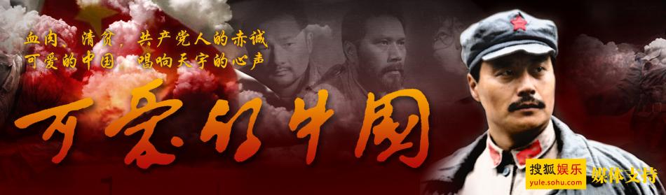 《可爱的中国》