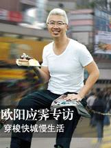 欧阳应霁,香港名人,名人访谈,设计私生活,快煮慢食,半饱