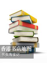 香港购物,香港书店,三联书店,商务印书馆