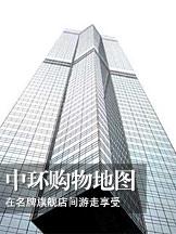 香港购物,香港购物广场,香港中环,安兰街,皇后大道,置地广场,Bape,H&M