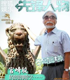 威尼斯特刊:宫崎骏