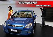 北京现代i30新车解码