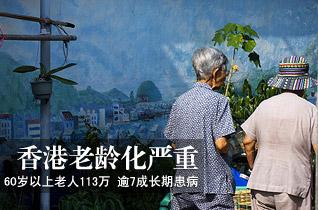 香港老龄化