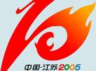 第十届全国运动会