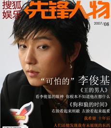 韩娱先锋:李俊基