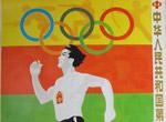 第五届全国运动会海报,历届全运会,海报,新中国成立60周年