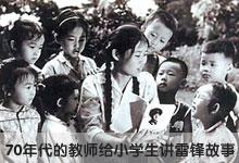师者永恒:新中国60年的老师们