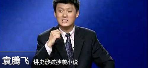 袁腾飞讲史涉嫌抄袭小说