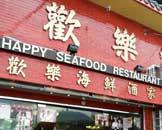 欢乐海鲜酒家