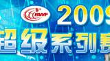 2009羽联巡回赛