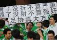 中超球迷打惊天雷人标语抗议不公
