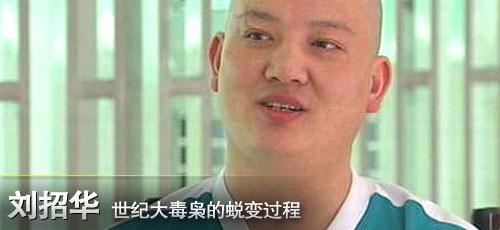 大毒枭刘招华蜕变全程