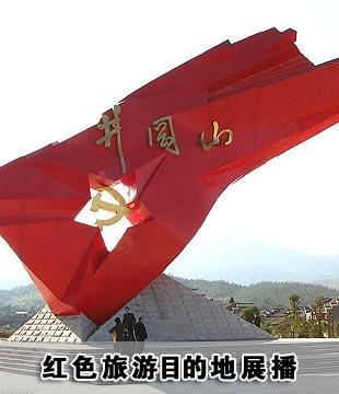 中国红色旅游目的地展播